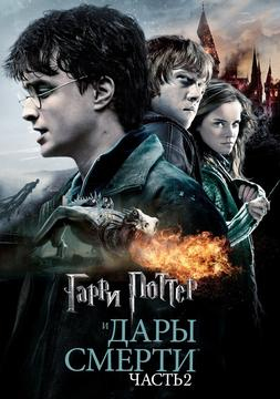 Harry Potter and the Deathly Hallows: Part2